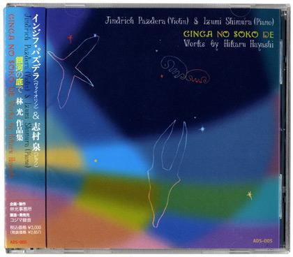 Nové CD - Jindřich Pazdera a Izumi Shimura: GINKA NO SOKO DE